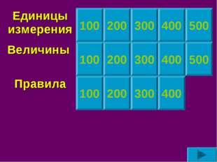 100 100 100 200 200 200 300 300 300 400 400 400 500 500 Единицы измерения