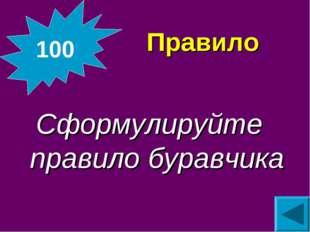 Правило  Сформулируйте правило буравчика 100