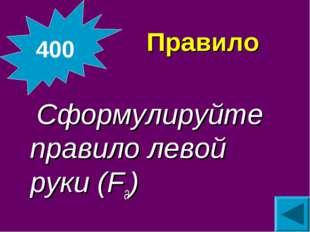 Правило  Сформулируйте правило левой руки (Fа) 400