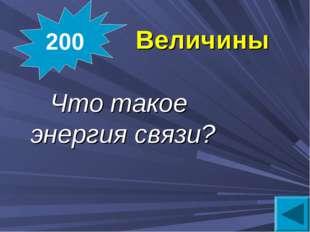 Величины Что такое энергия связи? 200