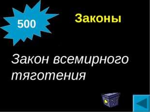 Законы Закон всемирного тяготения 500