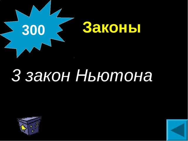 Законы 3 закон Ньютона 300