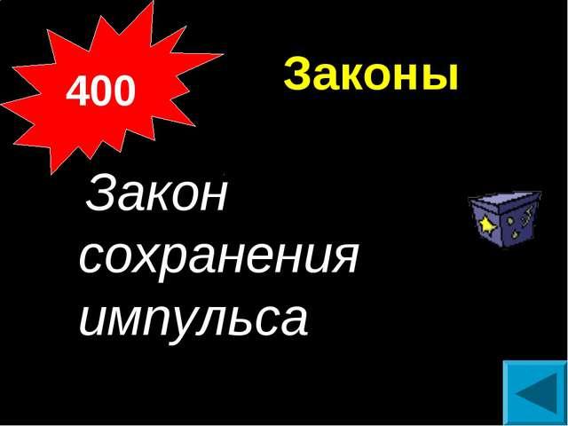 Законы Закон сохранения импульса 400