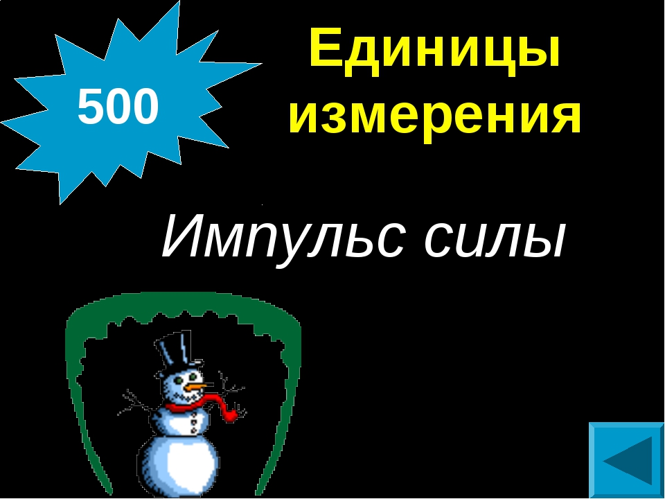 Единицы измерения Импульс силы 500