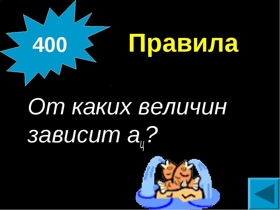 Правила От каких величин зависит ац? 400
