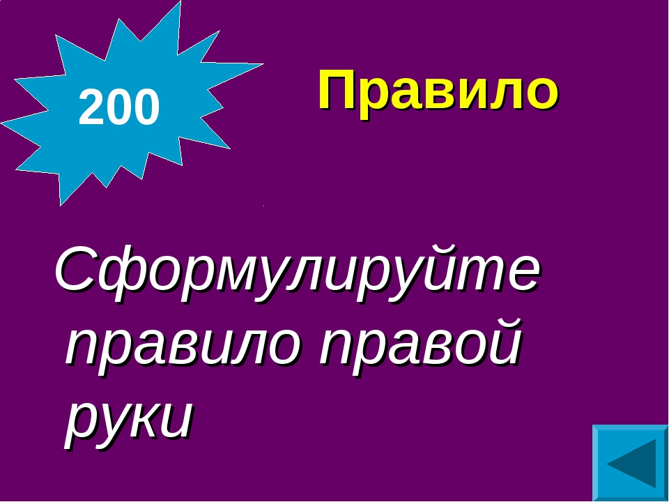 Правило Сформулируйте правило правой руки 200