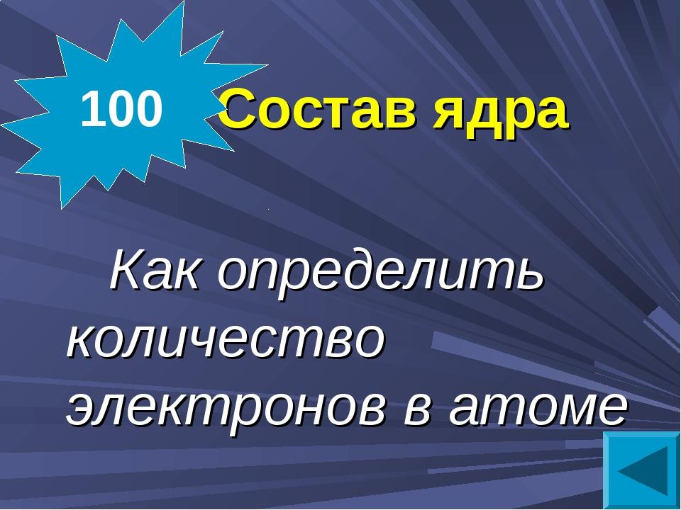 Состав ядра Как определить количество электронов в атоме 100