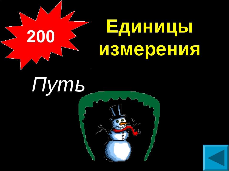 Единицы измерения Путь 200