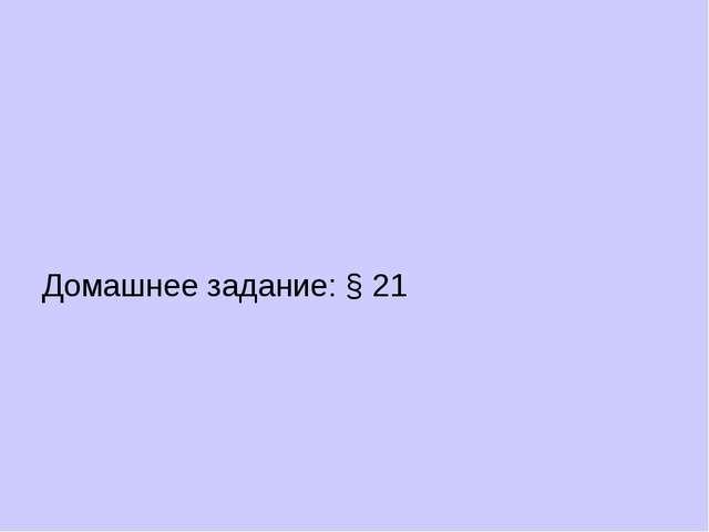 Домашнее задание: § 21