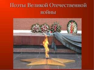 Поэты Великой Отечественной войны