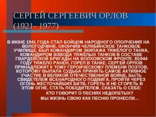 СЕРГЕЙ СЕРГЕЕВИЧ ОРЛОВ (1921- 1977) В ИЮНЕ 1941 ГОДА СТАЛ БОЙЦОМ НАРОДНОГО ОП