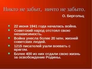 Никто не забыт, ничто не забыто. 22 июня 1941 года началась война. Советский
