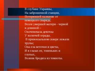 В глубине Украины, На заброшенной станции, Потерявшей название от немецкого с