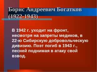 Борис Андреевич Богатков (1922-1943) В 1942г. уходит на фронт, несмотря на з