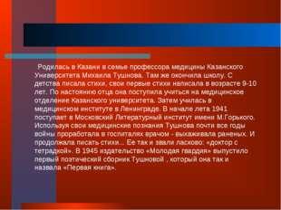 Родилась в Казани в семье профессора медицины Казанского Университета Михаил