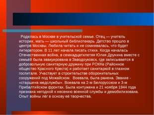 Родилась в Москве в учительской семье. Отец — учитель истории, мать — школьн