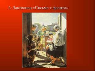 А.Лактионов «Письмо с фронта»
