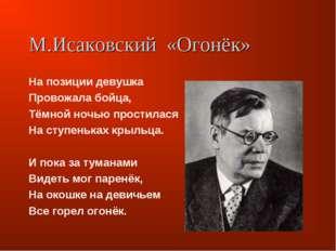 М.Исаковский «Огонёк» На позиции девушка Провожала бойца, Тёмной ночью прости