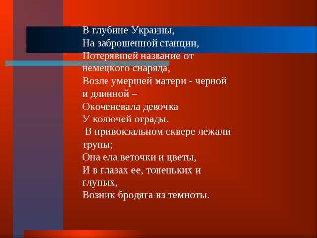 В глубине Украины, На заброшенной станции, Потерявшей название от немецкого с...