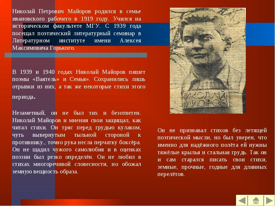 Николай Петрович Майоров родился в семье ивановского рабочего в 1919 году. Уч...