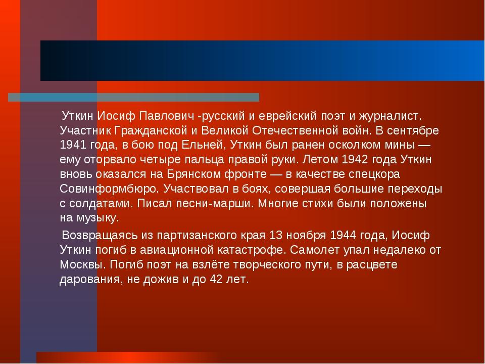 Уткин Иосиф Павлович -русский и еврейский поэт и журналист. Участник Граждан...