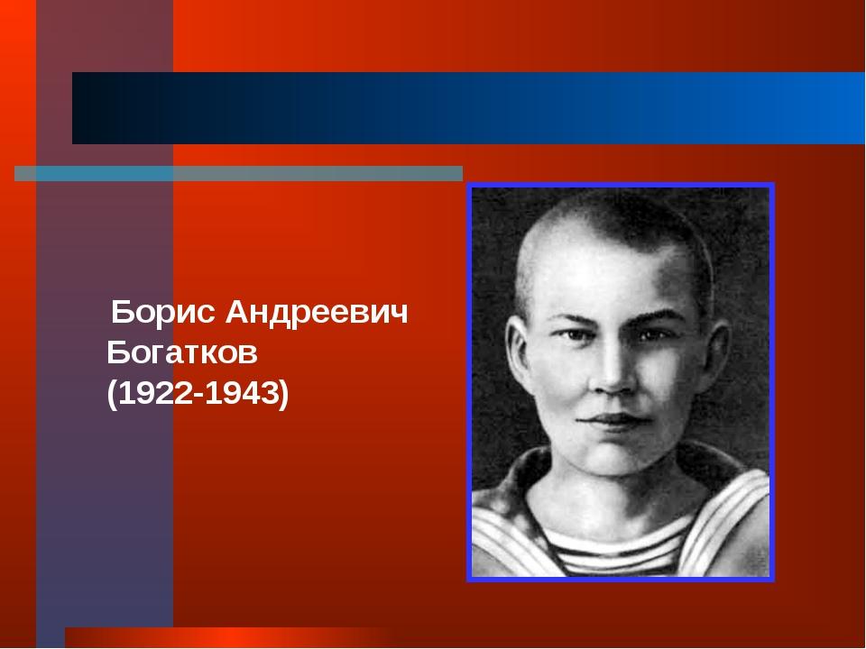 Борис Андреевич Богатков (1922-1943)