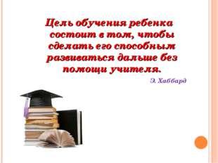 Цель обучения ребенка состоит в том, чтобы сделать его способным развиваться