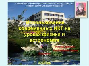Государственное учреждение образования «Химовский учебно-педагогический комп
