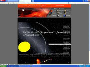 file://localhost/G:/Астрономия11_Гимназия7/solnsist.html