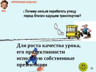 1. Почему нельзя перебегать улицу перед близко идущим транспортом? ИНТЕРЕСНЫ