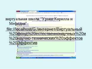 """виртуальная школа """"Уроки Кирилла и Мефодия"""" file://localhost/G:/интернет/Вирт"""