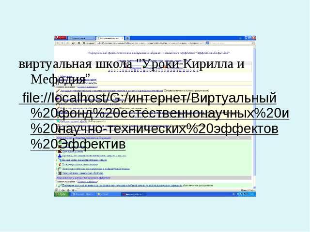 """виртуальная школа """"Уроки Кирилла и Мефодия"""" file://localhost/G:/интернет/Вирт..."""