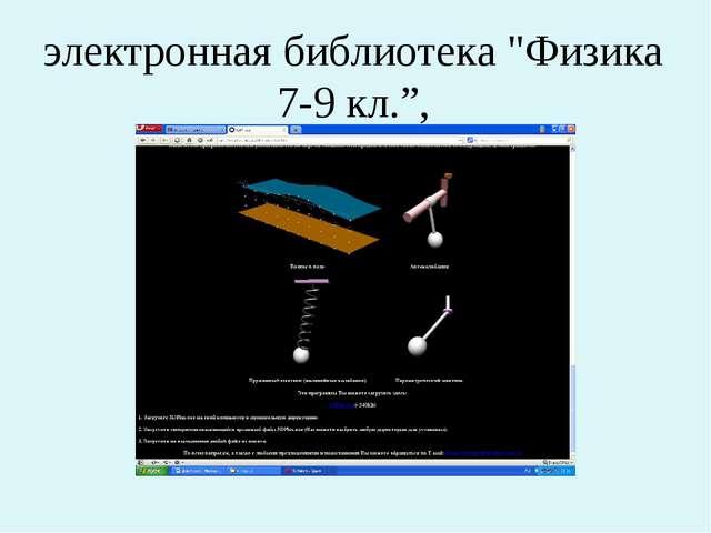 "электронная библиотека ""Физика 7-9 кл."", http://genphys.phys.msu.su/demoprog/..."