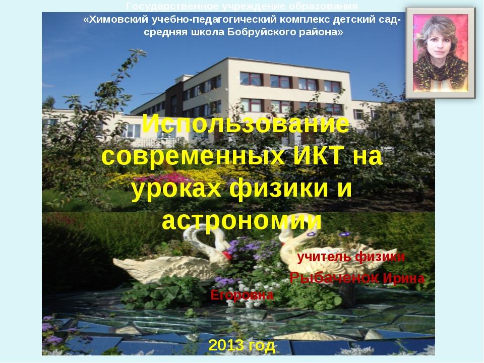 Государственное учреждение образования «Химовский учебно-педагогический комп...