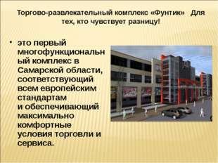 Торгово-развлекательный комплекс «Фунтик»  Для тех, кто чувствует разницу! э