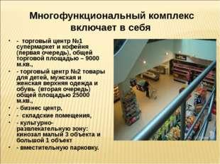 Многофункциональный комплекс включает в себя - торговый центр №1 супермаркет