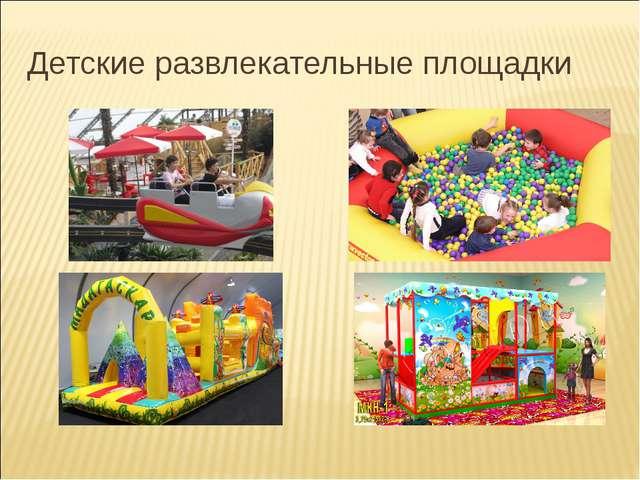 Детские развлекательные площадки
