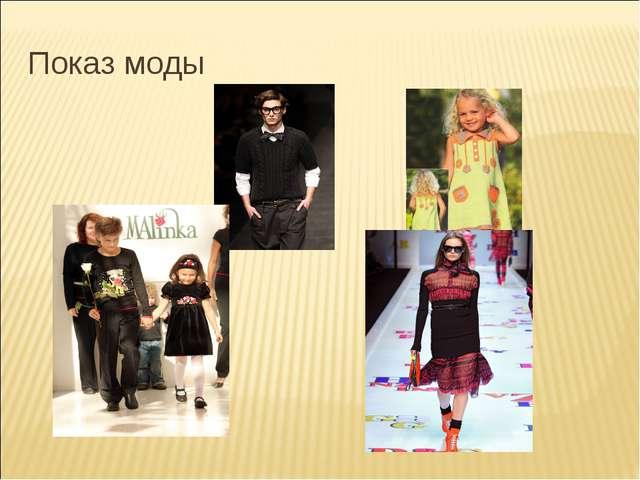 Показ моды