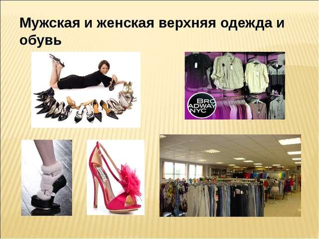 Мужская и женская верхняя одежда и обувь