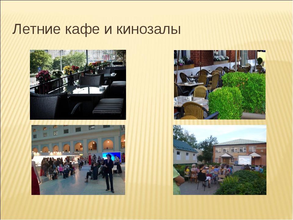 Летние кафе и кинозалы