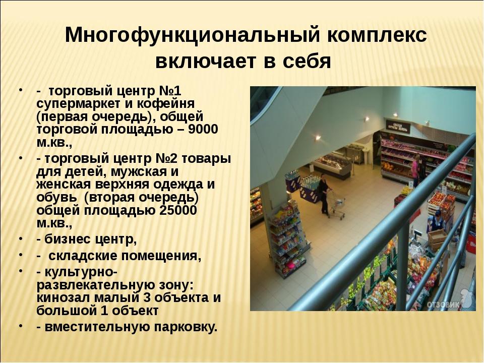 Многофункциональный комплекс включает в себя - торговый центр №1 супермаркет...