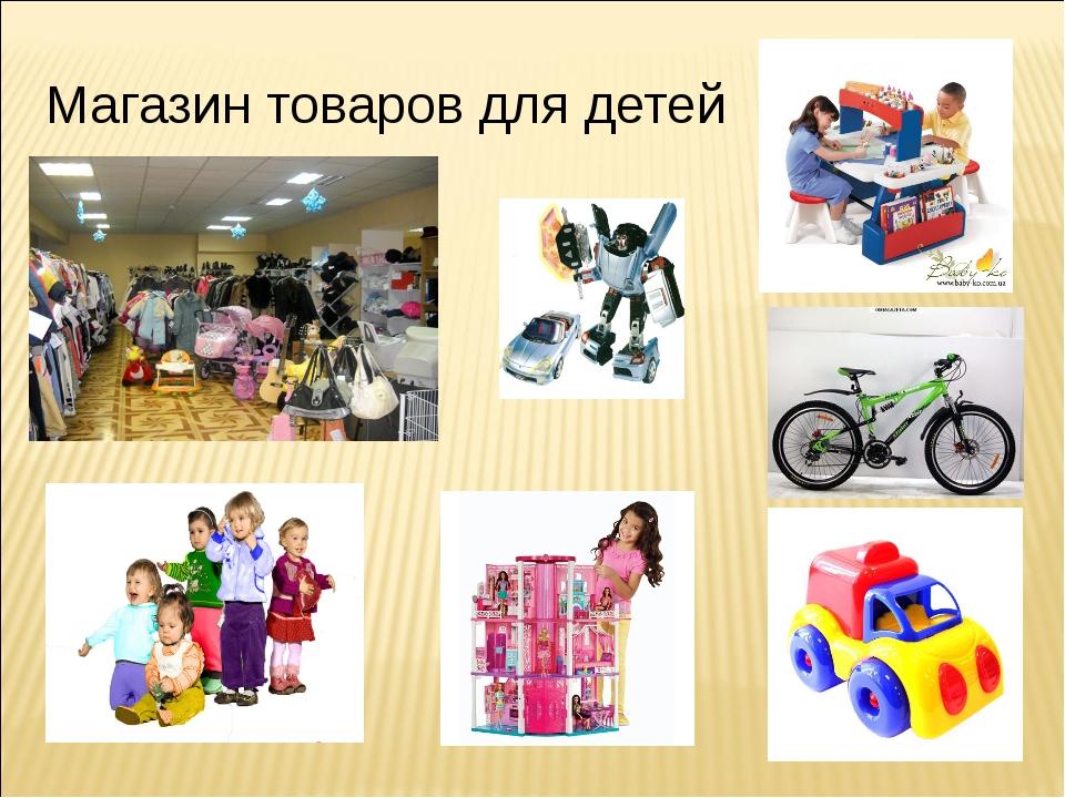 Магазин товаров для детей