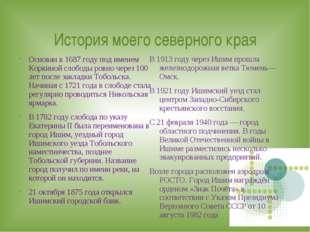 История моего северного края Основан в 1687 году под именем Коркиной слободы