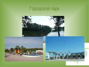 Городской парк