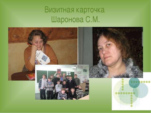 Визитная карточка Шаронова С.М.