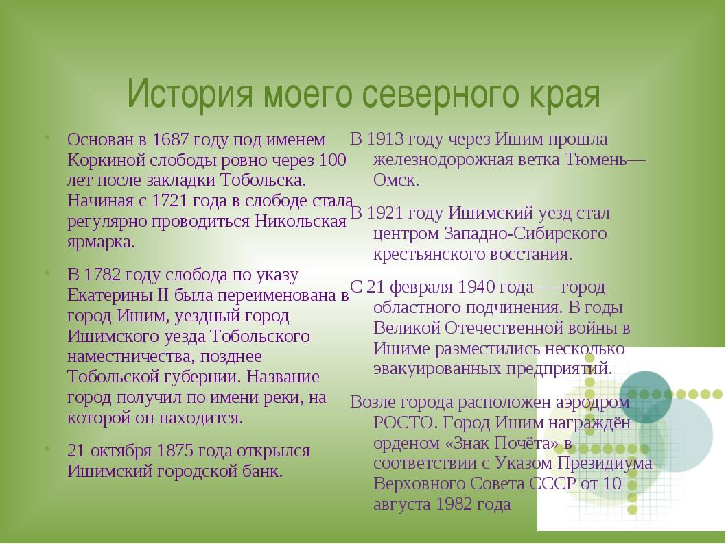 История моего северного края Основан в 1687 году под именем Коркиной слободы...