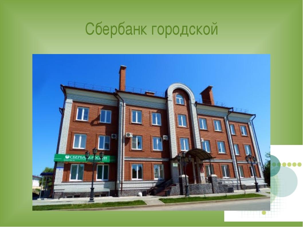 Сбербанк городской