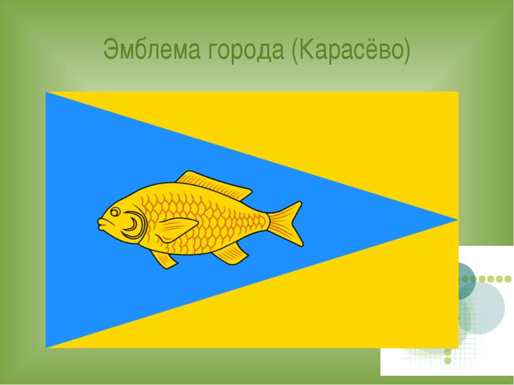 Эмблема города (Карасёво)