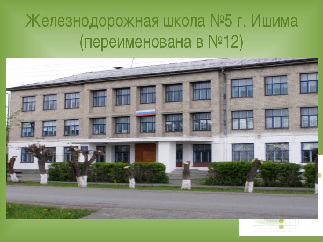 Железнодорожная школа №5 г. Ишима (переименована в №12)