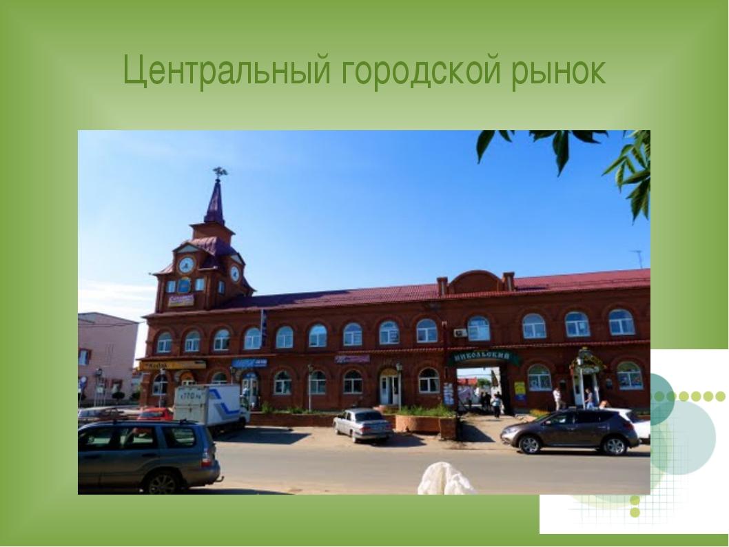 Центральный городской рынок